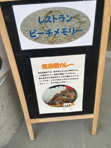 レストラン「ビーチメモリー」