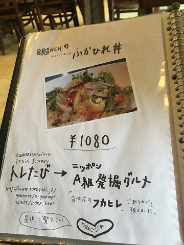 フカヒレ丼
