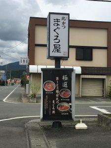 北かつまぐろ屋 田中前店