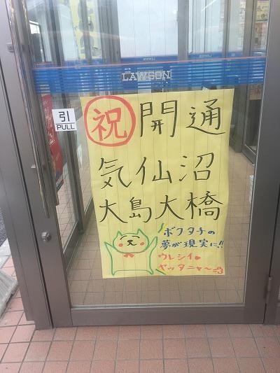 ローソン気仙沼鹿折店
