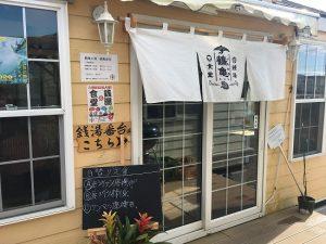 魚市場前食堂 鶴亀食堂
